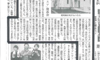 釧路新聞に取り上げられました。