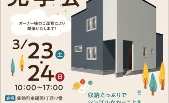 3/23・24 完成住宅見学会を行います。